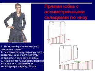 Прямая юбка с ассиметричными складками по низу 1. На выкройку-основу нанесем