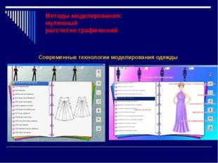 Методы моделирования: муляжный рассчетно-графический Современные технологии