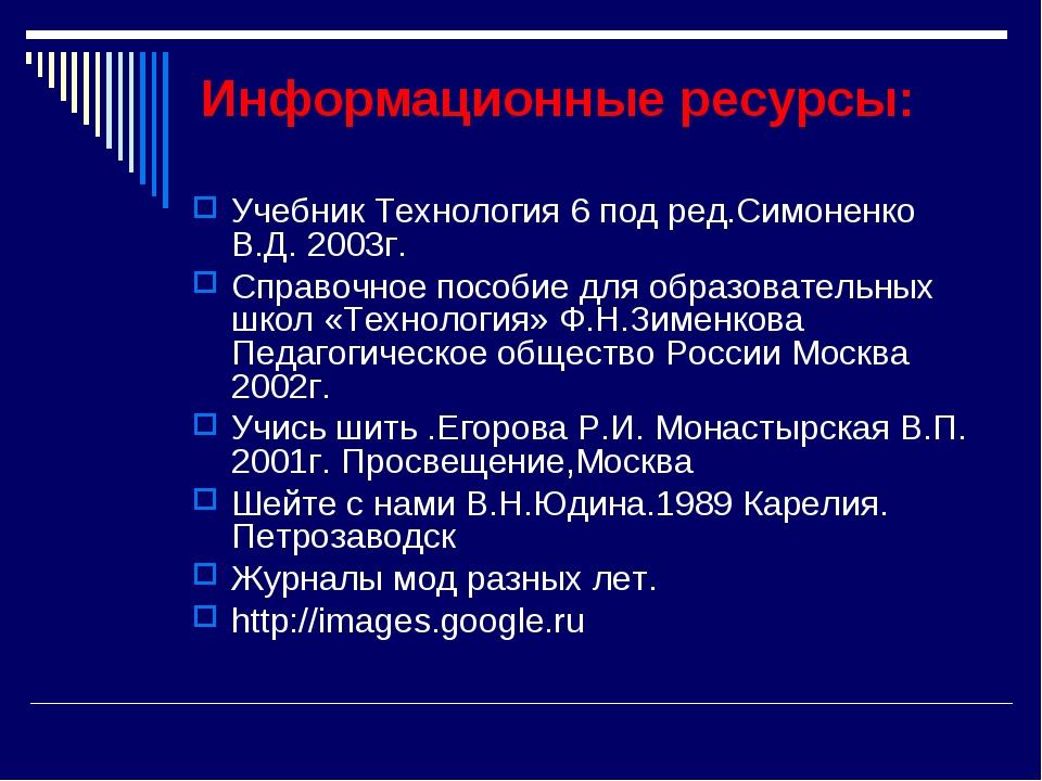 Информационные ресурсы: Учебник Технология 6 под ред.Симоненко В.Д. 2003г. Сп...