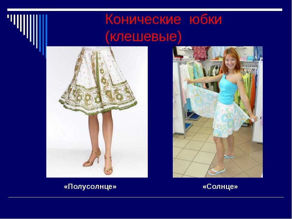 Конические юбки (клешевые) «Солнце» «Полусолнце»