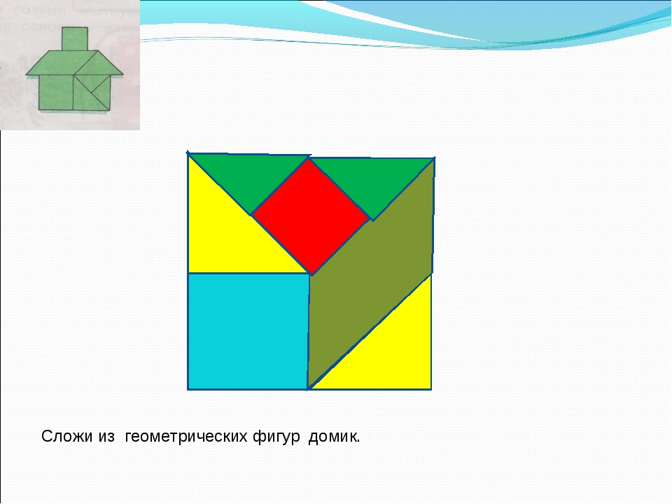 Сложи из геометрических фигур домик.