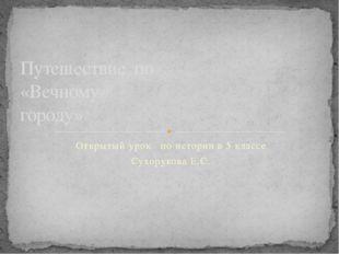 Путешествие по «Вечному городу» Открытый урок по истории в 5 классе Сухоруков