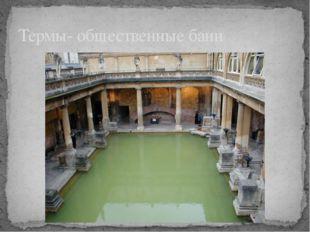 Термы- общественные бани