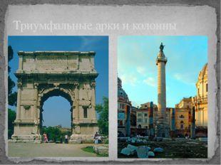 Триумфальные арки и колонны