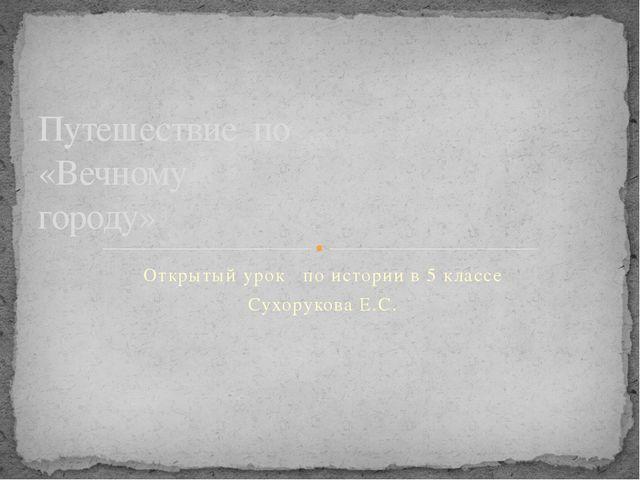 Путешествие по «Вечному городу» Открытый урок по истории в 5 классе Сухоруков...