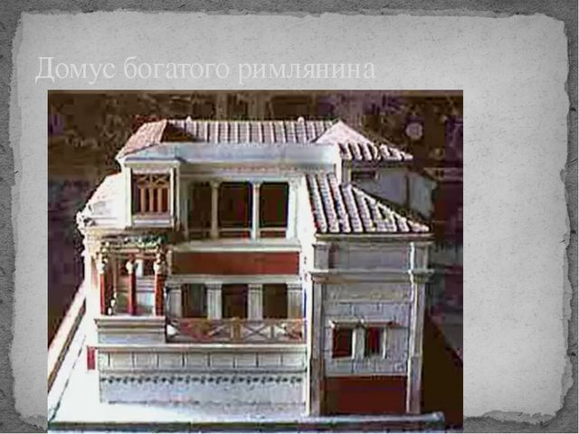 Домус богатого римлянина