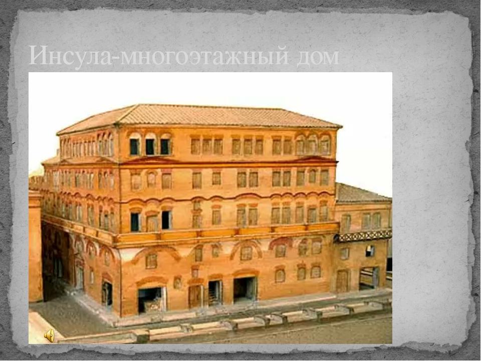 Инсула-многоэтажный дом