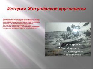 История Жигулёвской кругосветки . Официально «Жигулёвская кругосветка» сущест