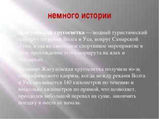 немного истории Жигулёвская кругосветка— водный туристический маршрут по рек