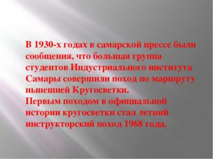 В 1930-х годах в самарской прессе были сообщения, что большая группа студент