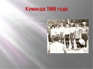 Команда 1968 года Команды начинают подготовку к очереднойКругосветкесразу п