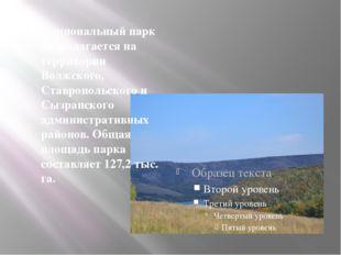 Национальный парк располагается на территории Волжского, Ставропольского и С