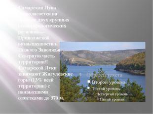 Самарская Лука располагается на границе двух крупных геоморфологических реги