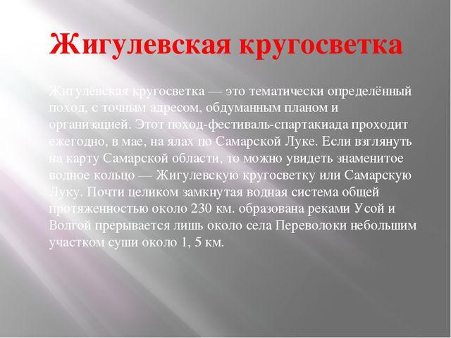 Жигулевская кругосветка Жигулёвская кругосветка — это тематически определённы...
