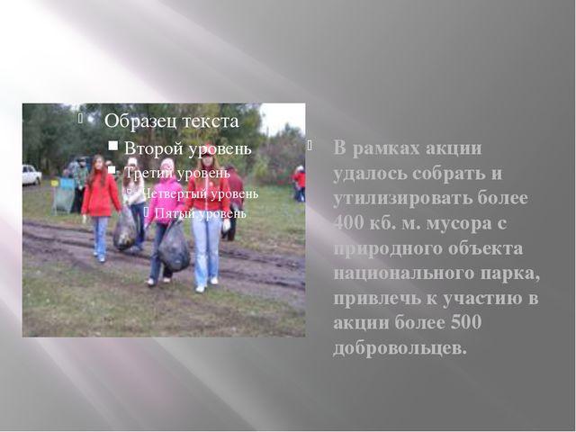 В рамках акции удалось собрать и утилизировать более 400 кб. м. мусора с при...