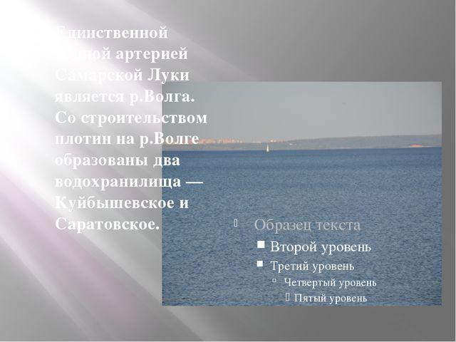 Единственной водной артерией Самарской Луки является р.Волга. Со строительст...
