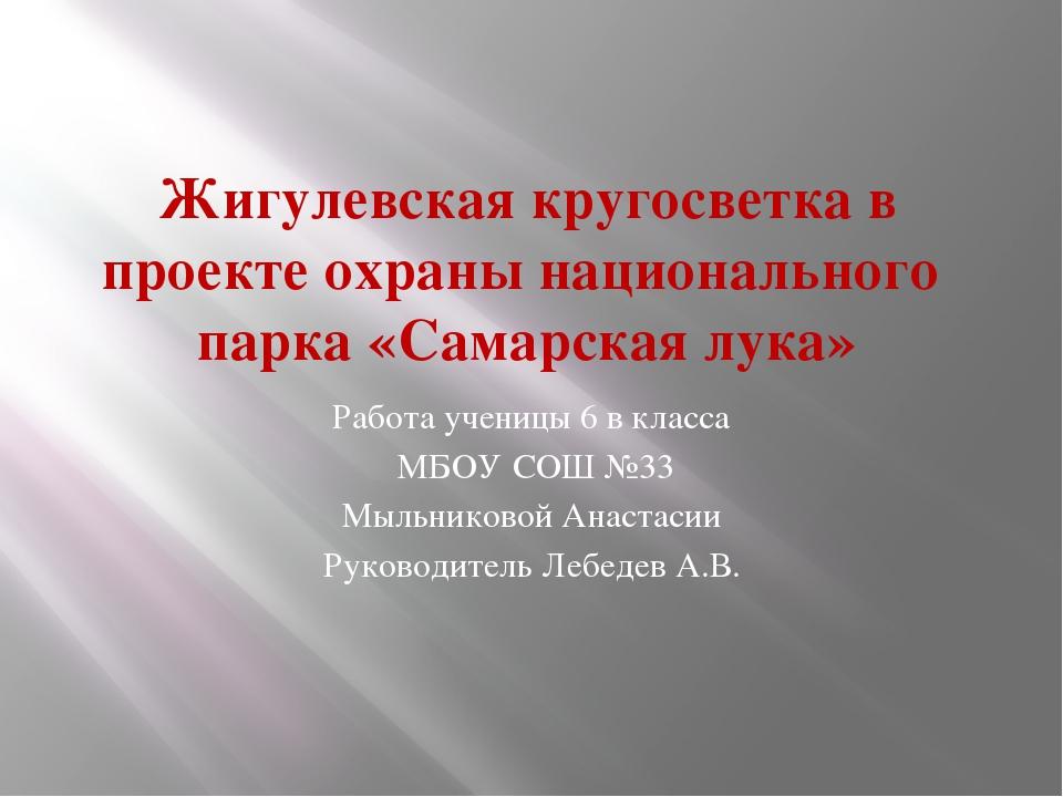 Жигулевская кругосветка в проекте охраны национального парка «Самарская лука»...