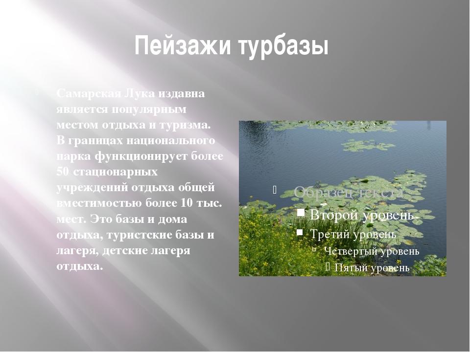Пейзажи турбазы Самарская Лука издавна является популярным местом отдыха и ту...