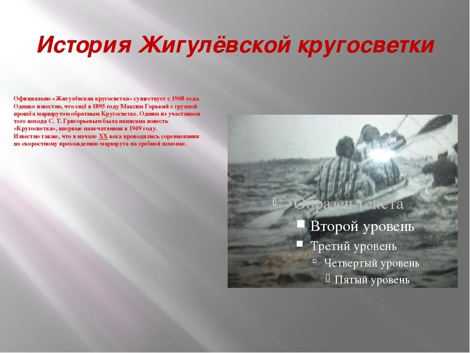 История Жигулёвской кругосветки . Официально «Жигулёвская кругосветка» сущест...