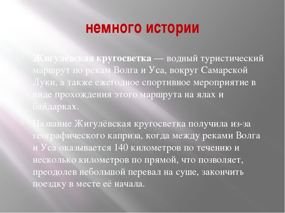 немного истории Жигулёвская кругосветка— водный туристический маршрут по рек...
