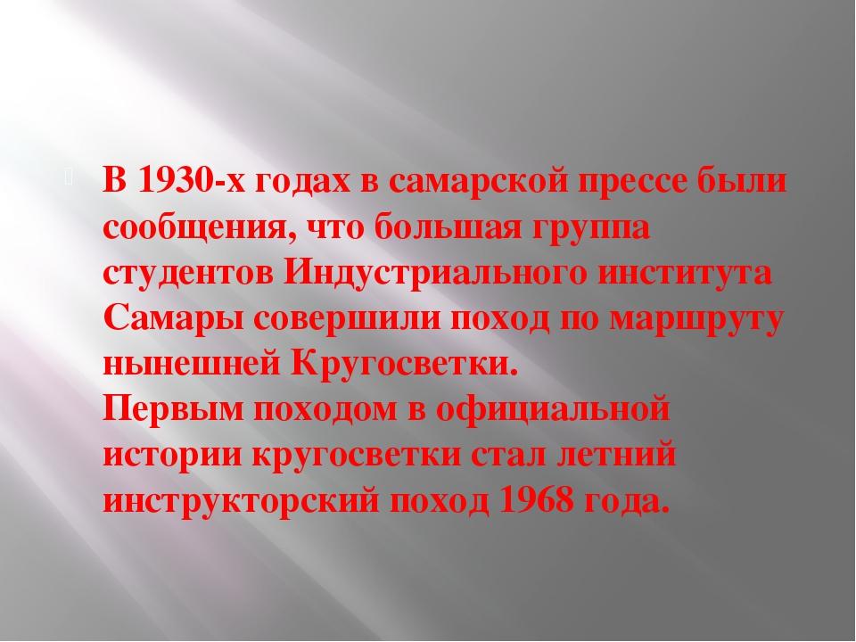 В 1930-х годах в самарской прессе были сообщения, что большая группа студент...