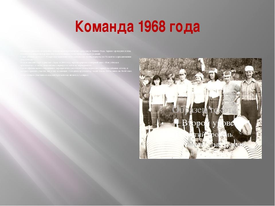 Команда 1968 года Команды начинают подготовку к очереднойКругосветкесразу п...