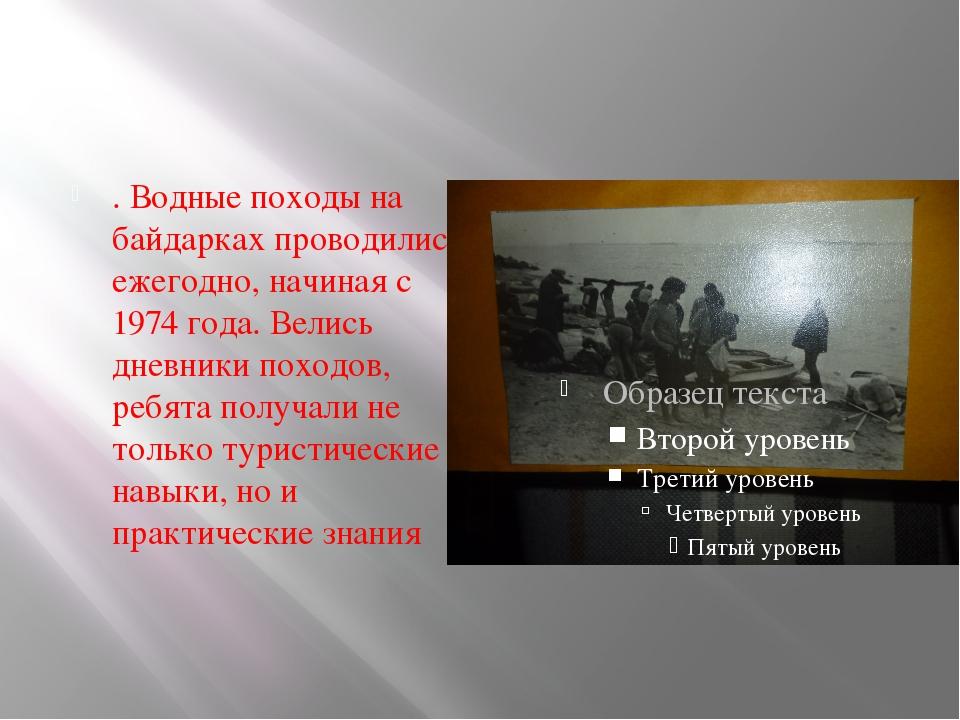 . Водные походы на байдарках проводились ежегодно, начиная с 1974 года. Вели...