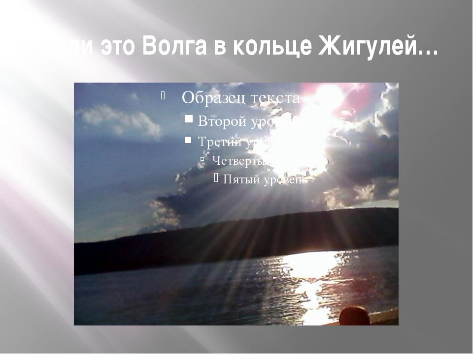 То ли это Волга в кольце Жигулей…