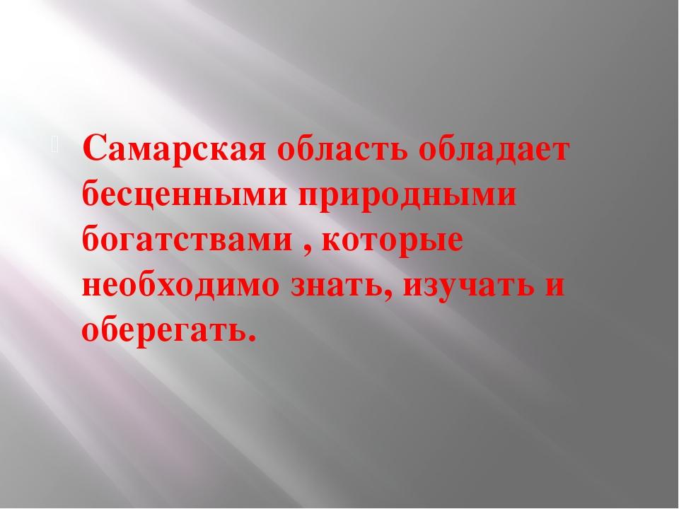 Самарская область обладает бесценными природными богатствами , которые необх...