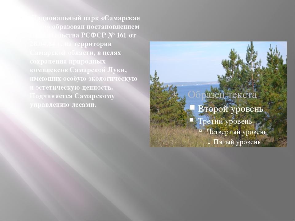 Национальный парк «Самарская Лука» образован постановлением Правительства РС...