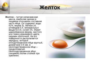 Желток Желток – густая непрозрачная масса, наиболее ценная в пищевом отношени