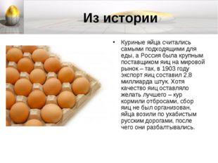 Из истории Куриные яйца считались самыми подходящими для еды, а Россия была к