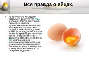 Вся правда о яйцах. На протяжении последних нескольких десятилетийяйцаполу