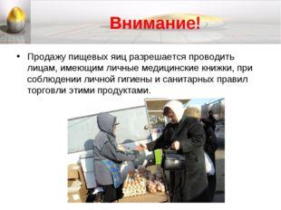 Внимание! Продажу пищевых яиц разрешается проводить лицам, имеющим личные мед