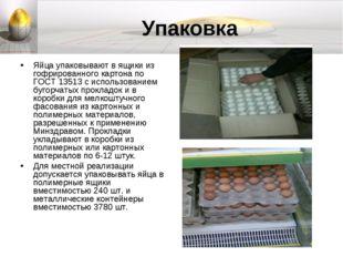 Упаковка Яйца упаковывают в ящики из гофрированного картона по ГОСТ 13513 с и