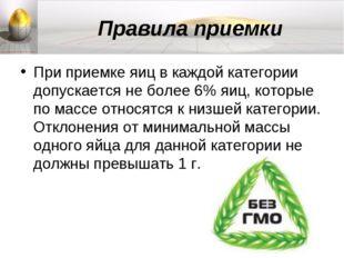 Правила приемки При приемке яиц в каждой категории допускается не более 6% яи