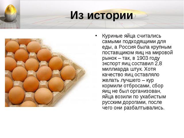 Из истории Куриные яйца считались самыми подходящими для еды, а Россия была к...