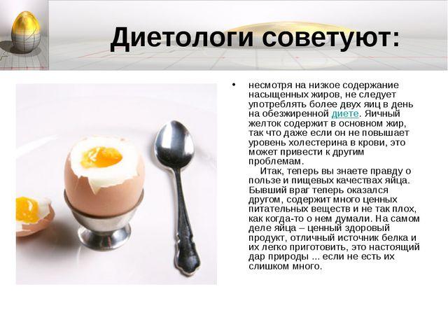 Диетологи советуют: несмотря на низкое содержание насыщенных жиров, не сле...