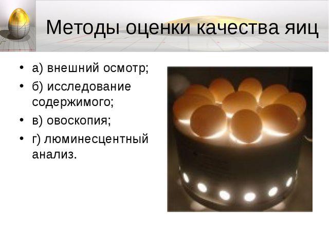 Методы оценки качества яиц а) внешний осмотр; б) исследование содержимого; в)...