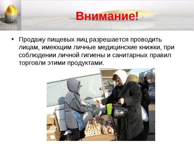 Внимание! Продажу пищевых яиц разрешается проводить лицам, имеющим личные мед...
