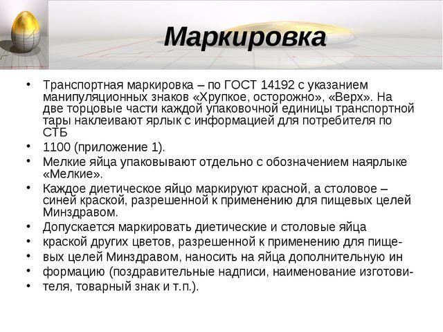 Маркировка Транспортная маркировка – по ГОСТ 14192 с указанием манипуляционны...