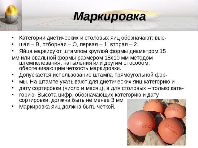 Маркировка Категории диетических и столовых яиц обозначают: выс- шая – В, отб...