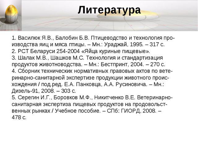 Литература 1. Василюк Я.В., Балобин Б.В. Птицеводство и технология про- извод...