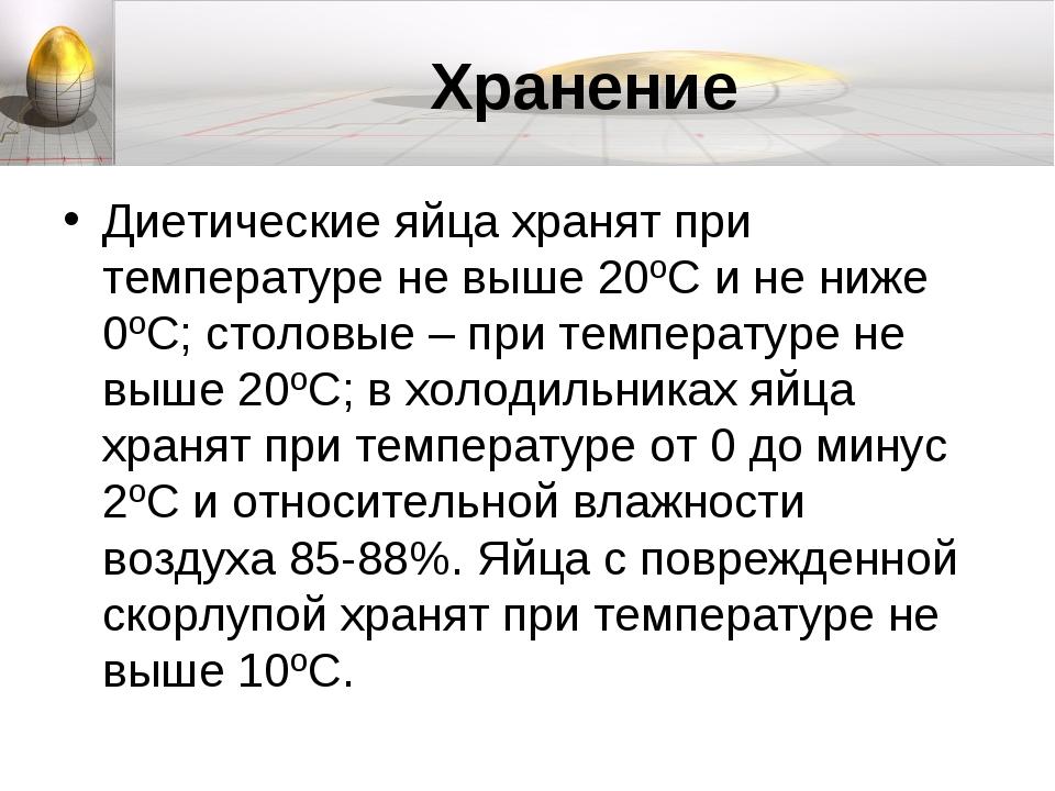 Хранение Диетические яйца хранят при температуре не выше 20ºС и не ниже 0ºС;...
