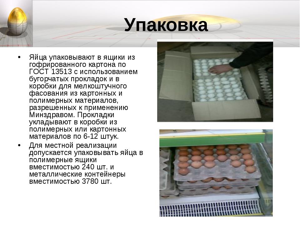 Упаковка Яйца упаковывают в ящики из гофрированного картона по ГОСТ 13513 с и...