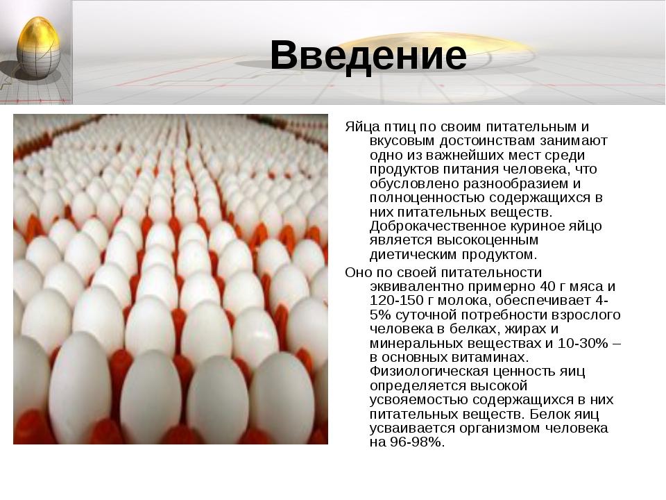 Введение Яйца птиц по своим питательным и вкусовым достоинствам занимают одно...