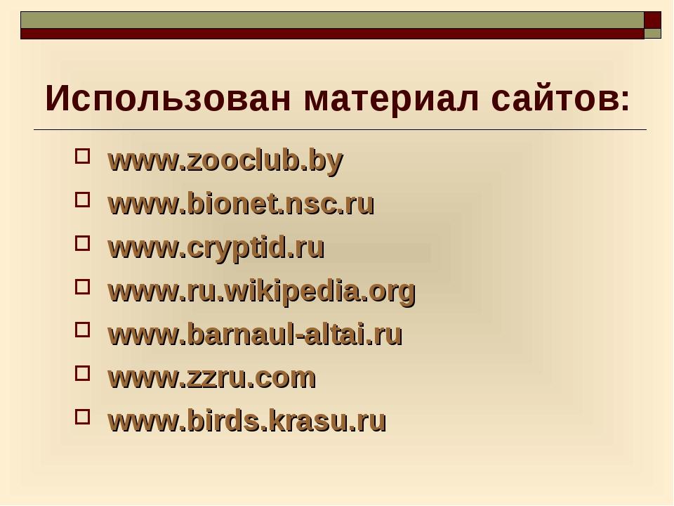 Использован материал сайтов: www.zooclub.by www.bionet.nsc.ru www.cryptid.ru...