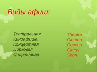 Виды афиш: Театральная Киноафиша Концертная Цирковая Спортивная Theatre Cinem