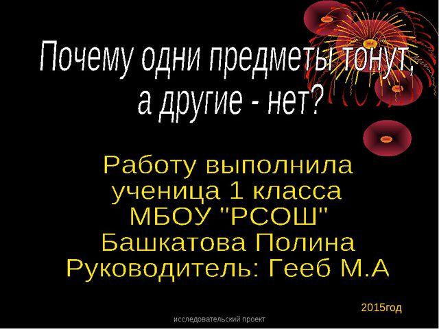 исследовательский проект 2015год исследовательский проект