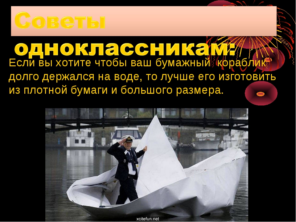 Если вы хотите чтобы ваш бумажный кораблик долго держался на воде, то лучше е...